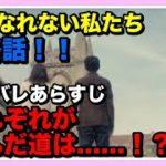 mqdefault 100 150x150 - 【ドラマ】『獣になれない私たち』最終話のあらすじネタバレ!!