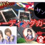 mqdefault 243 150x150 - 【ザンビ】トレーディングカード開封してみた!!