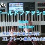 mqdefault 351 150x150 - アレ / 斉藤和義 Kazuyoshi Saito (cover) 家売るオンナの逆襲 主題歌