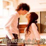 mqdefault 427 150x150 - học tiếng nhật qua phim Tình Đầu Dành Hết Cho Em Vietsub (僕の初恋をキミに捧ぐ )