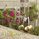 mqdefault 455 150x150 - 連続ドラマW それを愛とまちがえるから/特報(15秒)【WOWOW】