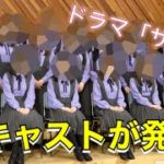 mqdefault 463 150x150 - 【乃木坂46】3期生大抜擢!ドラマ「ザンビ 」、齋藤飛鳥と堀未央奈以外の追加キャストが発表。