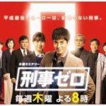 mqdefault 611 150x150 - 刑事ゼロ ドラマ 1話 フル