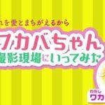 mqdefault 641 150x150 - 【ドラマ「それ愛」】現役JKがドラマの舞台裏に潜入予告!【WOWOW】
