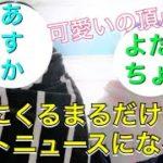 mqdefault 129 150x150 - 【乃木坂46】ザンビ撮影休憩中、布団にくるまる齋藤飛鳥と与田祐希がかわいいなり。