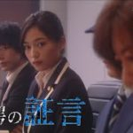 mqdefault 138 150x150 - 「刑事ゼロ」スペシャル動画