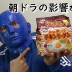 mqdefault 418 150x150 - 【速報】チキンラーメン売り切れ続出!!【報告】【朝ドラ】【まんぷく】