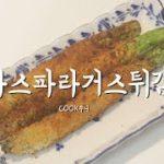 mqdefault 466 150x150 - [ENG]만화속음식|와카코와술(ワカコ酒) '아스파라거스튀김' 만들기! 완벽재현 요리 레시피