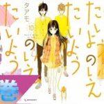 mqdefault 485 150x150 - Taiyou no Ie 第04巻 - 少女コミック 2019