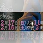 mqdefault 605 150x150 - アダチカ・エカ:台湾の人気ロマンスドラマを再構築し、主演の隋と初のダブル「恐ろしい挑戦」