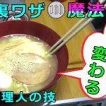 "mqdefault 626 150x150 - (裏ワザ100円)魔法の粉!インスタント麺を""生麺""に変える『ラーメンアレンジ』"