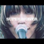 mqdefault 485 150x150 - SUPER BEAVER「予感」MV