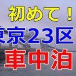 mqdefault 527 150x150 - 【フリードスパイク車中泊】初めて東京23区内で車中泊してきました