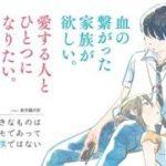 mqdefault 559 150x150 - NHKで連続ドラマ化決定 「彼女が好きなものはホモであって僕ではない」