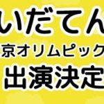 mqdefault 600 150x150 - 『いだてん~東京オリムピック噺~』出演決定