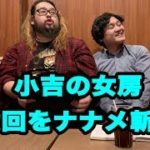 mqdefault 101 150x150 - 小吉の女房ナナメ斬り 第六回 の巻