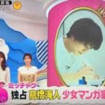 mqdefault 335 150x150 - キンプリ 髙橋海人 少女漫画家デビュー 【King & Prince】