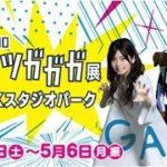 mqdefault 444 150x150 - トクサツガガガ:大好評「トクサツガガガ展」がGWに東京でも! 視聴者の希望の声受け実現