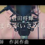 mqdefault 451 150x150 - <cover>高校生が歌う「まちがいさがし」菅田将暉 ドラマ「パーフェクトワールド」主題歌