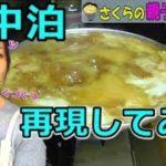 mqdefault 523 150x150 - (車中泊飯)さくらの親子丼を再現したが残念な結果になったw『Japanese Cooking Oyakodon』 (GUキャンプ)