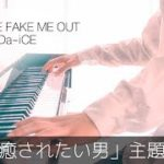 mqdefault 525 150x150 - FAKE ME FAKE ME OUT / Da-iCE「癒されたい男」主題歌 Covered by ぐりーんぴーす