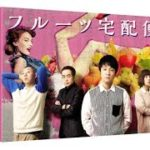 mqdefault 624 150x150 - 濱田岳がデリヘルの店長に 『フルーツ宅配便』6月19日BD&DVD発売