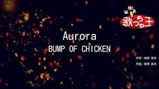 mqdefault 660 320x180 - 【カラオケ】Aurora/BUMP OF CHICKEN