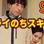 mqdefault 75 150x150 - 『僕らは奇跡でできている』9話あらすじ☆キライのちスキ!