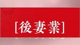 mqdefault 146 320x180 - 後妻業9話(最終回)ドラマ動画無料視聴フル見逃し配信【小夜子死ぬ】はこちら
