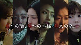 mqdefault 167 320x180 - WOWOWオリジナルドラマ 東京二十三区女/プロモーション映像(90秒)【WOWOW】