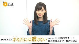 mqdefault 189 320x180 - 【井本彩花】ドラマ「あなたには渡さない」に出演!