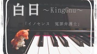 mqdefault 195 320x180 - 白日 「イノセンス 冤罪弁護士」 King Gnu ピアノで弾いてみた