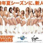 mqdefault 237 150x150 - CYBERJAPAN 新人オーディション開催!
