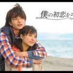 mqdefault 258 150x150 - 僕の初恋をキミに捧ぐ - I Give My First Love To You Eng Sub - Japanese Movie