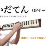 mqdefault 322 150x150 - 《鍵盤ハーモニカ》いだてん~東京オリムピック噺(ばなし)~ OPテーマ曲を演奏してみた♪