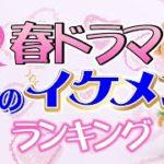 mqdefault 383 150x150 - 2019年春ドラマ・イケメンランキング【松坂桃李?向井理?高橋一生?】