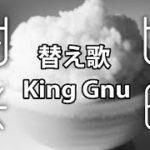mqdefault 448 150x150 - 【替え歌】白日『白米』- King Gnu うた:たすくこま【イノセンス冤罪弁護士 主題歌】
