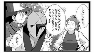 mqdefault 513 320x180 - 【twitter漫画】 ポケモン漫画:ダゲキとサトシと、時々、ケニヤン。