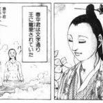 mqdefault 543 150x150 - 漫画 キングダム 28巻