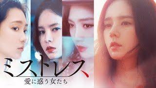 mqdefault 580 320x180 - 韓国ドラマ「ミストレス〜愛に惑う女たち〜」_予告 / Trailer.JP