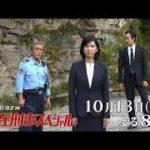 mqdefault 581 150x150 - テレビ東京 ドラマ特別企画『駐在刑事スペシャル』10月13日(金)夜8時 放送!
