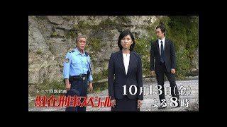 mqdefault 581 320x180 - テレビ東京 ドラマ特別企画『駐在刑事スペシャル』10月13日(金)夜8時 放送!