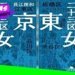 mqdefault 654 150x150 - 長江俊和が自作のホラーミステリーを連ドラに!「『東京の怪異』に恐怖してください」(1/2)