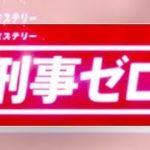 mqdefault 663 150x150 - 刑事ゼロ 10話(最終回) 動画フル視聴見逃し配信【Youtube】はこちら