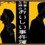 mqdefault 666 150x150 - 【ラジオドラマ】「刑事と主婦のおいしい事件簿」【劇団HALL JACK】