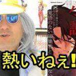 mqdefault 668 150x150 - 第33話 新刊レビュー10連発 第6弾 「小説王」レビュー