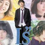 "mqdefault 678 150x150 - 【ドラマ】I""s アイズ(2019)全13話 動画リンク一覧【概要欄参照】"