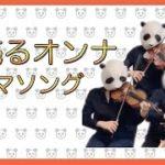 mqdefault 190 150x150 - 【パンダが弾く】家売るオンナ/メインテーマ(バイオリン、チェロ、ビオラ)