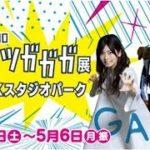 mqdefault 234 150x150 - NHKスタジオパークで『トクサツガガガ展』開催 ヒーロースーツなど展示
