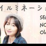 mqdefault 255 150x150 - 🎧イルミネーション(SEKAI NO OWARI)_cover by MoRI|일루미네이션|ドラマ「リーガルV~元弁護士・小鳥遊翔子~」主題歌